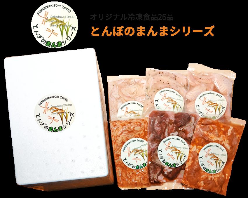 オリジナル冷凍食品26品 とんぼのまんまシリーズ